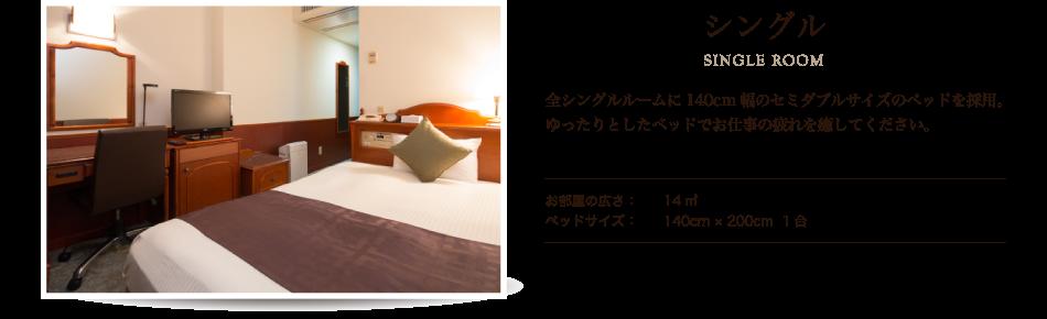 シングル SINGLE ROOM シングルルームのベッドサイズはゆったりと140cm幅のセミダブルサイズをご用意しております。お仕事の疲れをゆったりサイズのベッドで快適にお過ごしください。