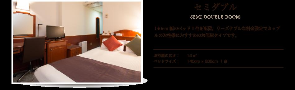セミダブル SEMI DOUBLE ROOM 名様ご利用に最適なお部屋で、カップルのお客様に人気のお部屋タイプです。宿泊費をリーズナブルに抑えたい時など、旅の目的に合わせてご利用ください。