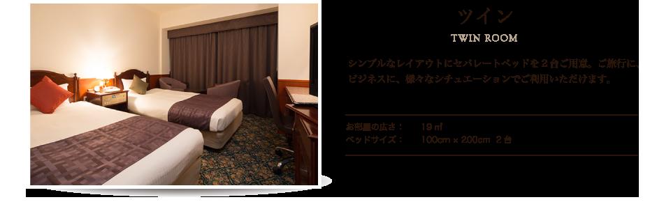 ツイン TWIN ROOM カップルやご夫婦はもちろん、ご友人同士でのご宿泊など、様々なシチュエーションに対応できるお部屋タイプです。