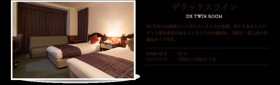 デラックスツイン DX TWIN ROOM 全て角部屋に位置しており、旭川の町を眺めることができます。ご家族やご友人同士、お荷物が多い方にもおすすめのお部屋です。ゆとりある空間でゆっくりとお寛ぎいただけます。