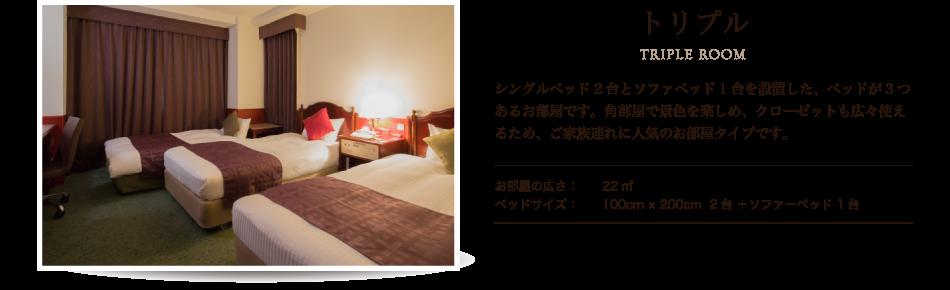 トリプル TRIPLE ROOM 3名様でご利用いただけるお部屋で、ファミリーやグループでのご利用に最適です。角部屋なので、お子様連れのお客様も安心してご利用いただけます。