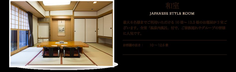 和室 JAPANESE STYLE ROOM 旭川中心部に在りながら、まるで温泉旅館にいるような寛ぎのひとときを。広々とした和室は全室「温泉内風呂」付で、客室で天然温泉に浸かってゆっくりとおくつろぎ頂けます。