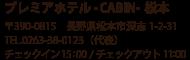 プレミアホテル -CABIN-松本 〒390-0815 長野県松本市深志1-2-31 TEL.0263-38-0123(代表) チェックイン 15:00/チェックアウト11:00