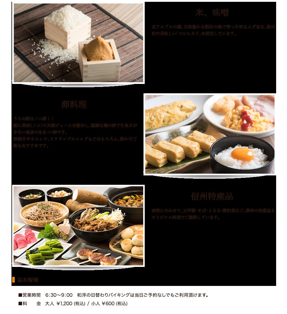 米、味噌 卵料理 信州特産品