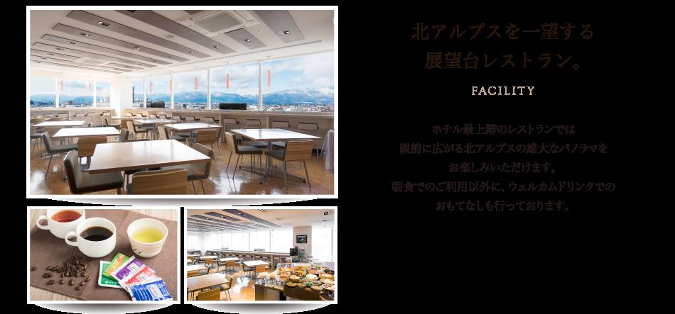 北アルプスを一望する展望レストラン。ホテル最上階のレストランでは眼前に広がる北アルプスの雄大なパノラマをお楽しみいただけます。朝食でのご利用以外に、ウェルカムドリンクでのおもてなしも行っております。