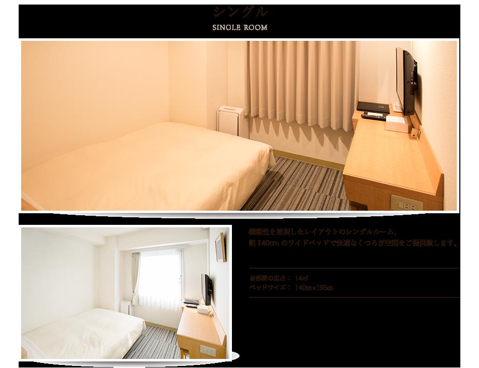シングル 機能性を重視したレイアウトのシングルルーム。幅140cmのワイドベッドで快適なくつろぎ空間をご提供いたします。
