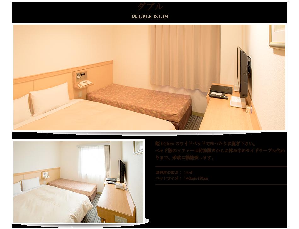 ダブル 幅140cmのワイドベッドでゆったりお寛ぎ下さい。ベッド脇のソファーは荷物置きからお休み中のサイドテーブル代わりまで、柔軟に機能いたします。