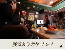 展望カラオケ タイムゾーン
