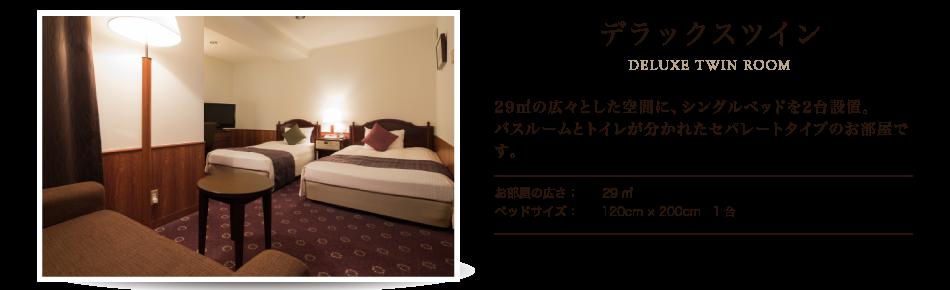 デラックスツイン 応接セットが魅力のこちらのタイプ。広々とした空間は連泊のお客様にも好評で、日常の疲れを癒すには最適です。もちろん一名様での御利用も可能です。