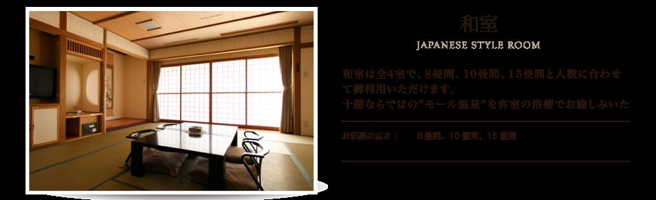 """和室 和室は8畳間、10畳間、15畳間と人数に合わせて御利用いただけます。十勝ならではの""""モール温泉""""を客室の浴槽でお愉しみいただけます。"""
