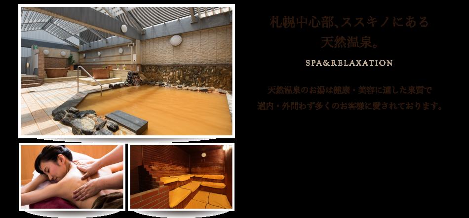 札幌中心部、ススキノにある天然温泉。 天然温泉のお湯は健康・美容に適した泉質で道内・外問わず多くのお客様に愛されております。