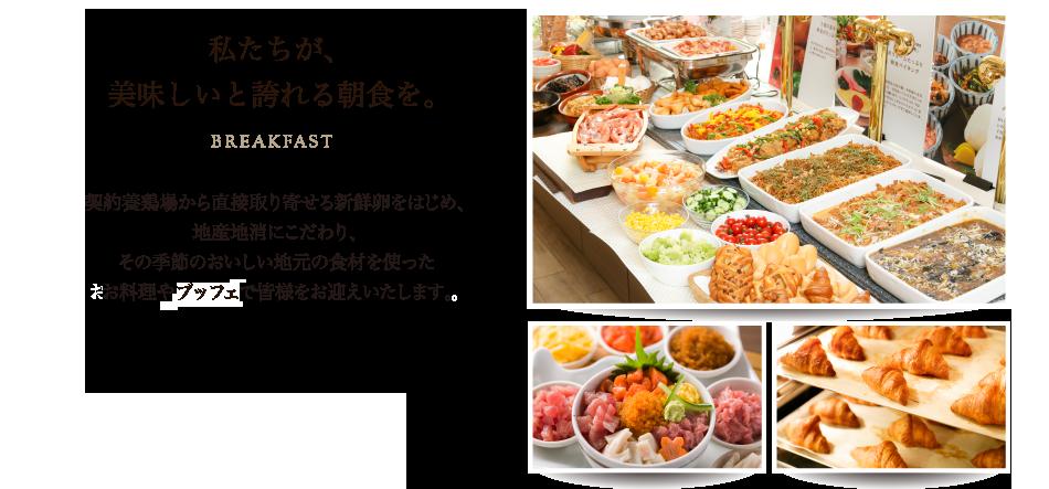 私たちが、 美味しいと誇れる朝食を。 北海道米を使用し自家精米にこだわったごはんや、契約養鶏場から直接取り寄せる新鮮卵をはじめ、地産地消にこだわり、その季節のおいしい地元の食材を使ったお料理やバイキングで皆様をお迎えいたします。