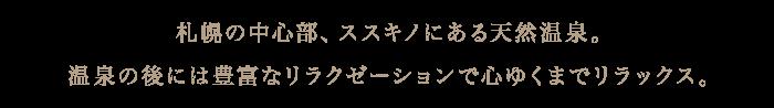 北海道遺産として希少な『モール温泉』温泉の後には豊富なリラクゼーションで心ゆくまでリラックス。