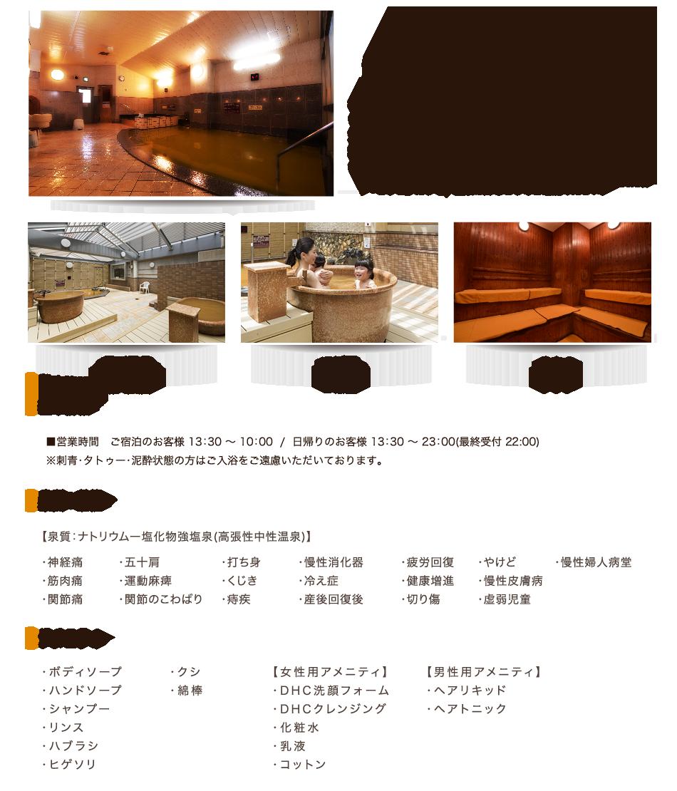 天然成分のお湯は健康・美容に適した泉質。 札幌都心部・ススキノにある本格的な浴場施設で、健康にも美容にも適していると言われ、地元のお客様にも愛されております。天然成分のお湯は、ナトリウム塩化物という泉質で少ししょっぱく、汗の蒸発を防ぎ、湯冷めしにくいポカポカの湯です。一度訪れた者を『とりこ』にする、温泉の力をどうぞご堪能ください。