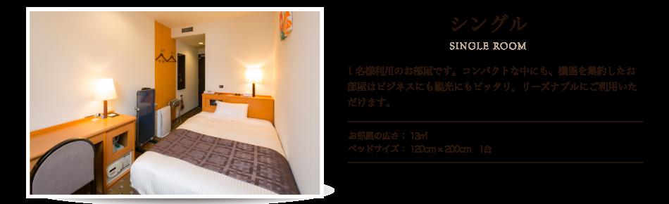 シングル 1名様利用のお部屋です。コンパクトな中にも、機能を集約したお部屋はビジネスにも観光にもピッタリ。リーズナブルにご利用いただけます。