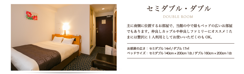 ダブル 主に南側に位置するお部屋で、当館の中で最もベッドの広いお部屋でもあります。仲良しカップルや仲良しファミリーにオススメ!たまには贅沢に1人利用としてお使いいただくのもOK。