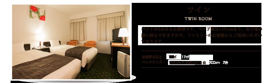ツイン お部屋に2台のベッドがあるお部屋です。Aタイプは98cm幅、Bタイプは110cm幅とあり、Bタイプのベッドはお子様の添い寝もできますので、ファミリーのお客様にもご利用されています!