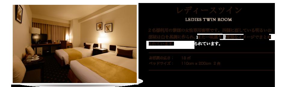 レディースツイン 2名様利用の禁煙の女性専用客室です。西側に面している明るいお部屋は白を基調に作られ、いつものパコの客室とはまた一味違う、清楚なイメージでまとめられています。