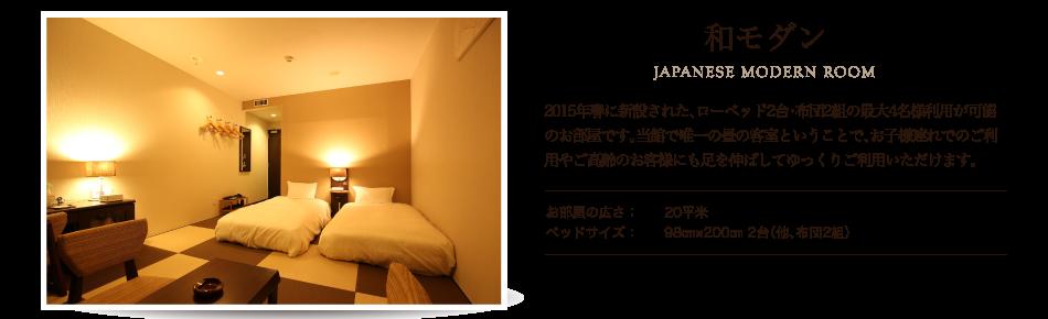 和モダン 2015年春に新設された、ローベッド2台・布団2組の最大4名様利用が可能のお部屋です。当館で唯一の畳の客室ということで、お子様連れでのご利用やご高齢のお客様にも足を伸ばしてゆっくりご利用いただけます。
