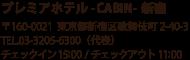 プレミアホテル -CABIN-新宿 〒160-0021 東京都新宿区歌舞伎町2-40-3 TEL.03-3205-6300(代表) チェックイン 15:00/チェックアウト11:00