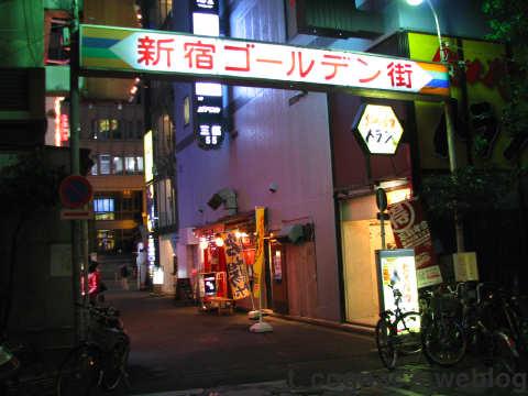 「新宿ゴールデン街」のご紹介