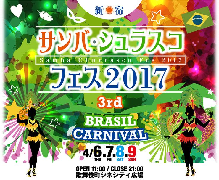 「新宿サンバ・シュラスコフェス2017」のご紹介