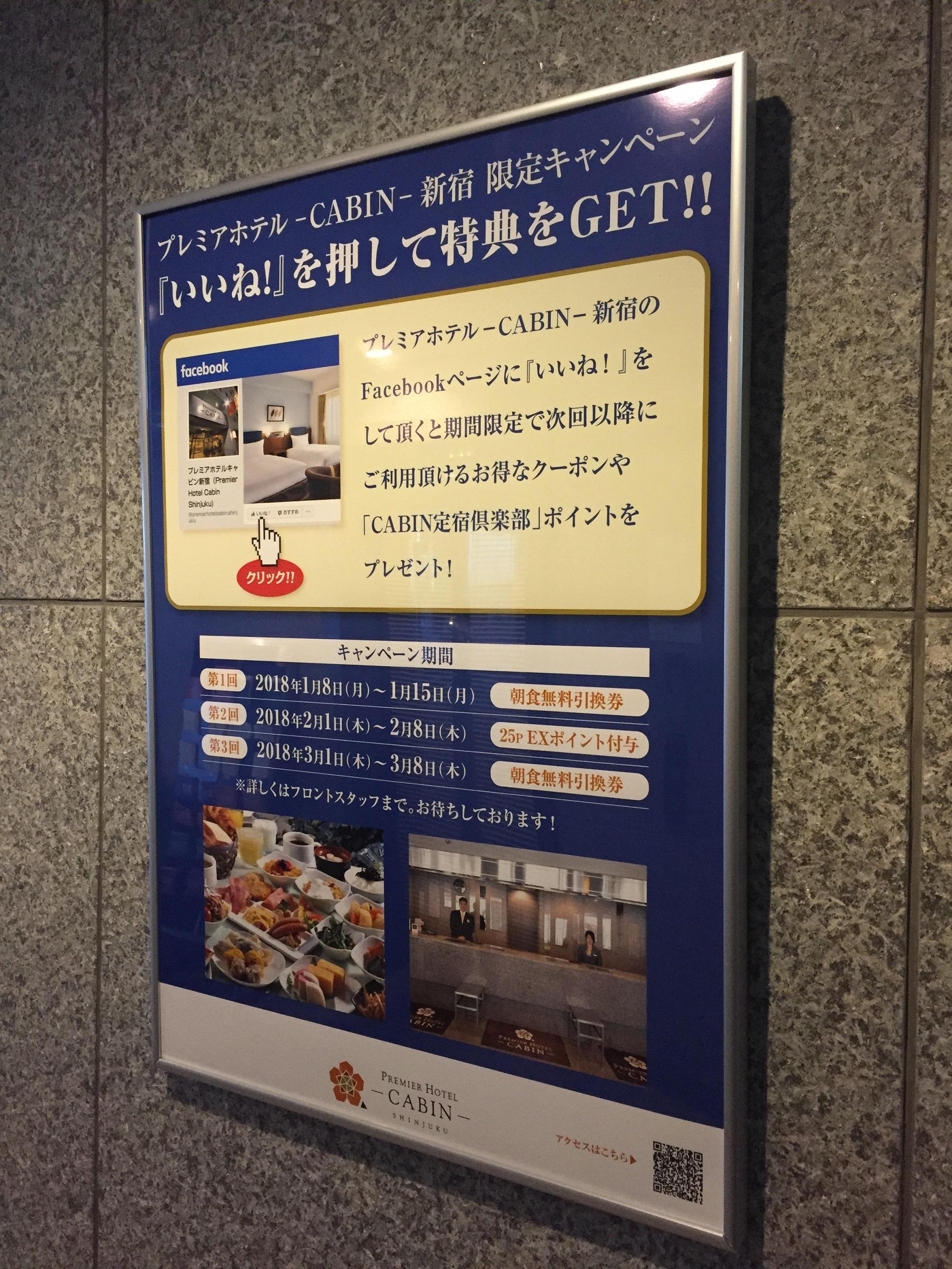 キャンペーンポスター