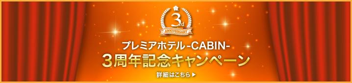 CABIN3周年記念キャンペーン