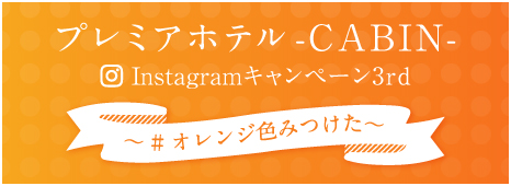 CABIN Instagramキャンペーン3rd