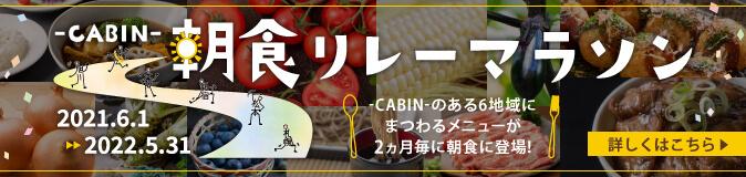-CABIN-朝食リレーマラソン