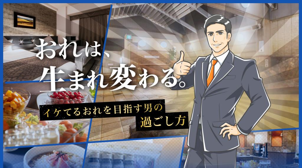 -CABIN-札幌・帯広がご提案☆「イケてるおれを目指す男の過ごし方」