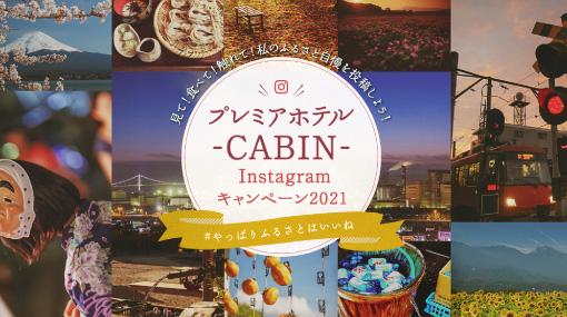 -CABIN-Instagramキャンペーン2021