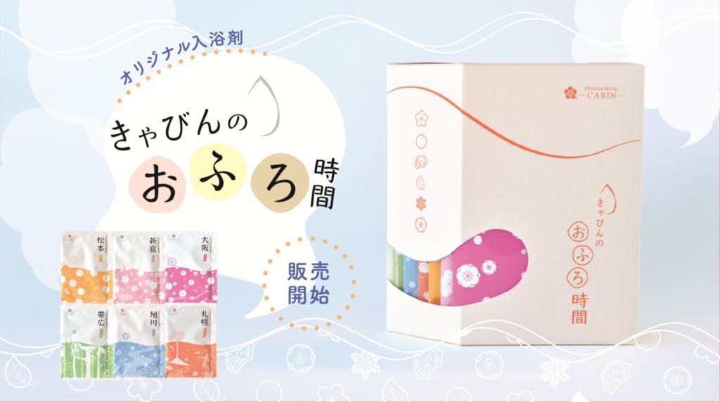 旅の記念に、お土産に・・・【-CABIN-オリジナル入浴剤♨販売スタート✨】