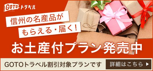 長野県お住まいの方限定 県民支えあい県民宿泊割