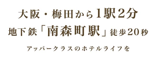 大阪・梅田から1駅2分 地下鉄「南森町駅」徒歩20秒 アッパークラスのホテルライフを