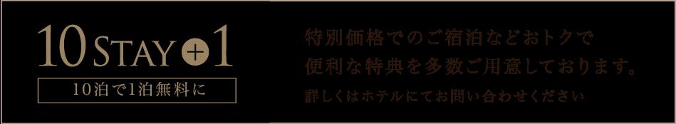 CABIN定宿倶楽部